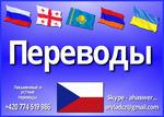 Переводы с русского, украинского, грузинского на чешский