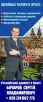 Визовые услуги в Праге