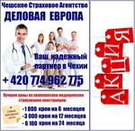 Чешская медицинская страховка