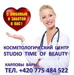 Врач косметолог в Карловых Варах