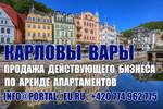 Продажа действующего бизнеса в Чехии