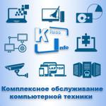 Комплексное обслуживание компьютерной техники в Праге