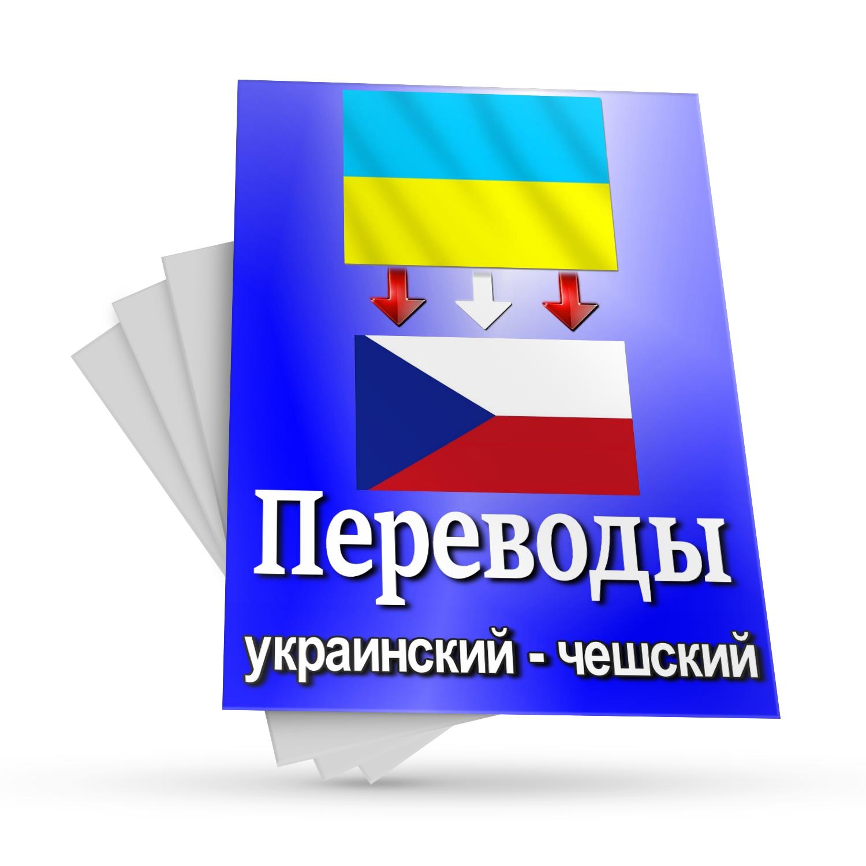 Переводы с украинского языка на чешский