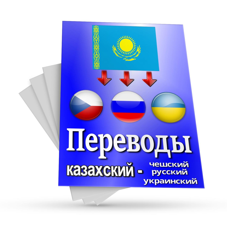 Переводы с казахского на чешский, русский