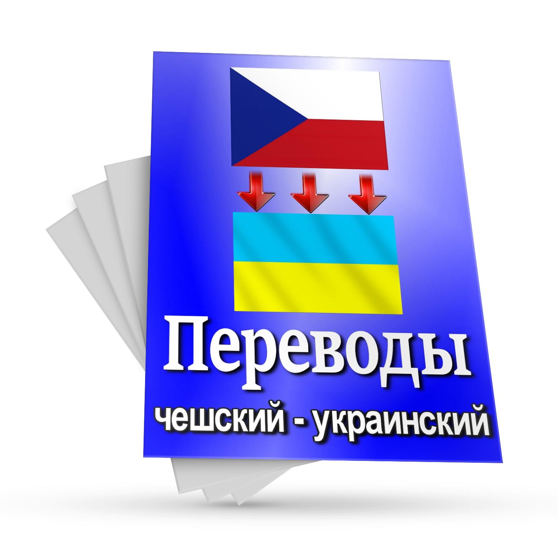 Переводы с чешского языка на украинский