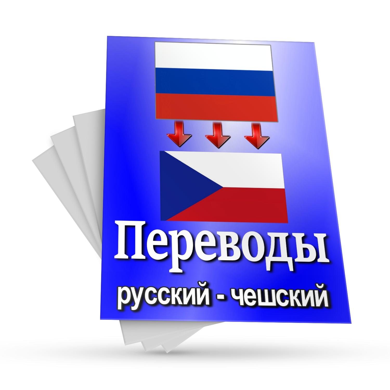 Переводы с русского на чешский