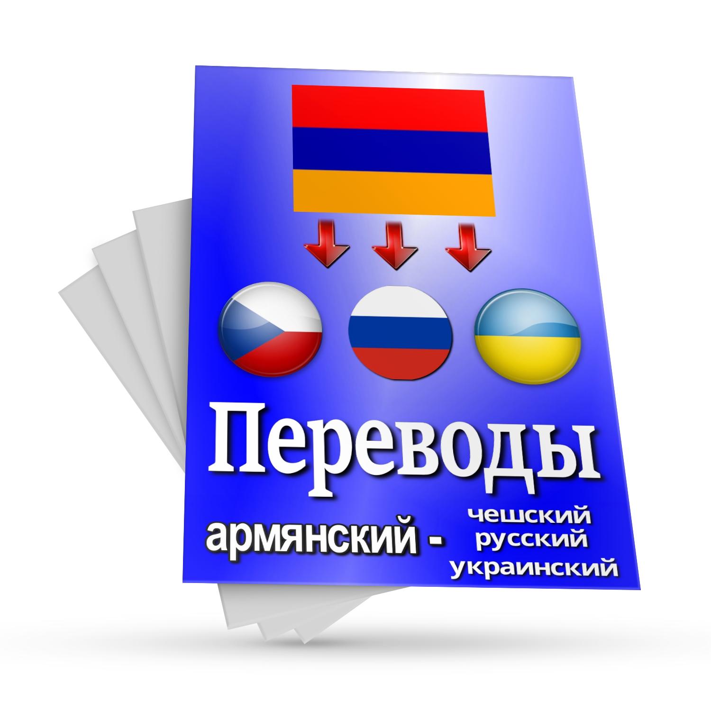 Переводы с армянского на русский, чешский, украинский