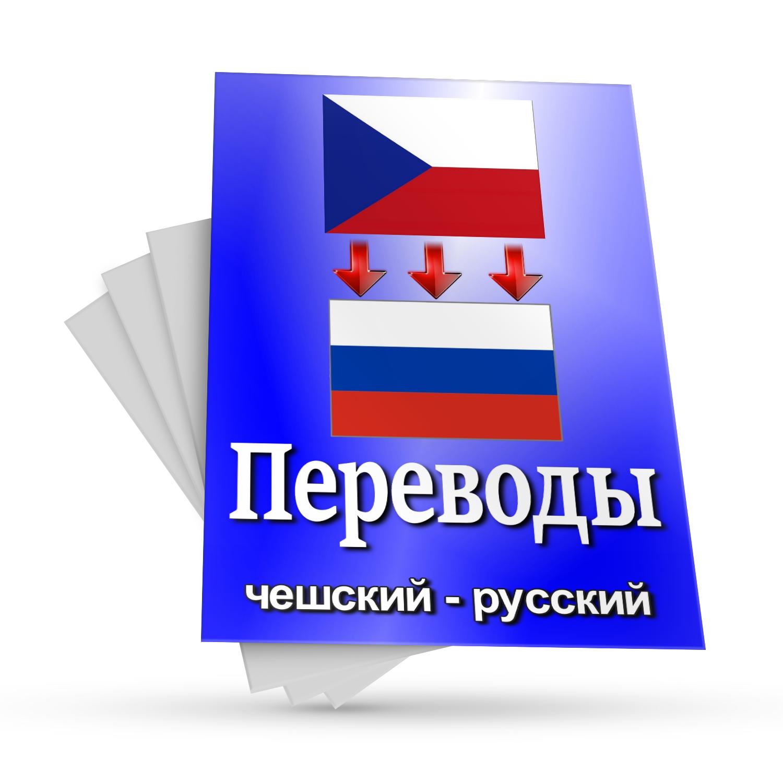Переводы с русского языка на чешский