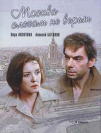 Москва слезам не верит на чешском языке смотреть