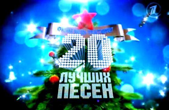20 pisniček 2012