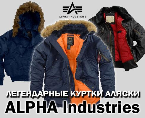 куртки Аляска зимние