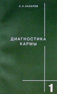 Диагности кармы Лазарев