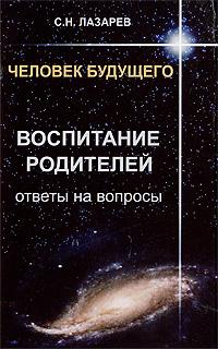 Лазарев книги